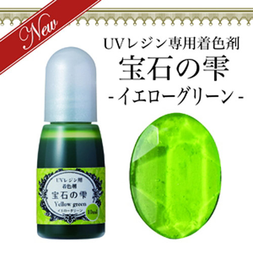 UV Resin Color - Transparent Color for UV Resin - YELLOW GREEN