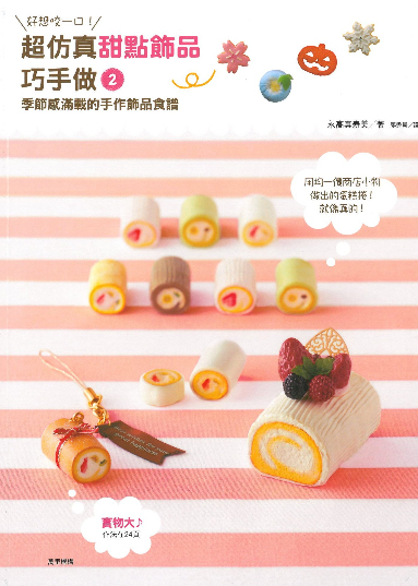 Clay Sweets Book - Making Fake Sweets Accessories-clay sweets book