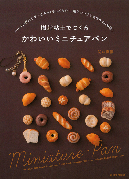 Miniature Bread Craft Japanese Book - Miniature Pan