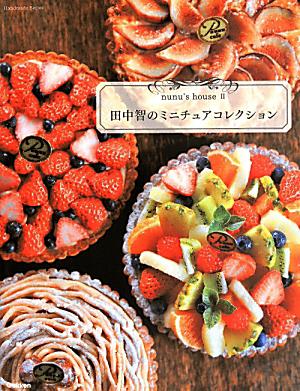 Japanese Craft Book - Create Dollhouse Miniature Food by NuNu II-japanese craft book, air dry clay book, fake sweets