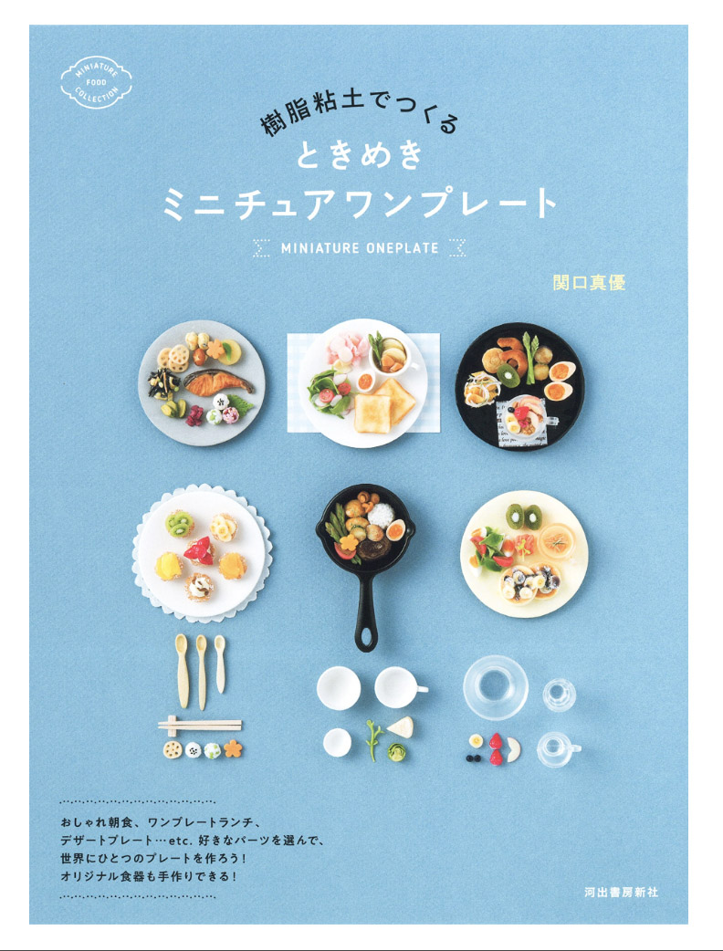 Dollhouse Miniature Food Craft Book - Create One Plate Dishes