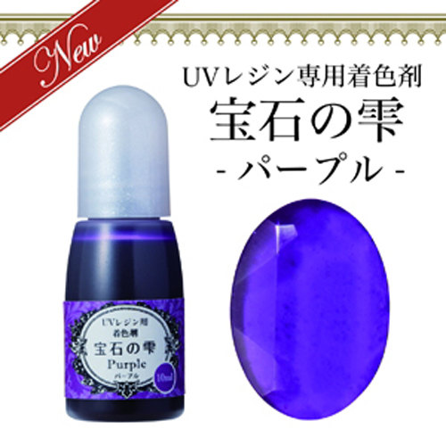 UV Resin Color - Transparent Color for UV Resin - PURPLE-UV Resin Color